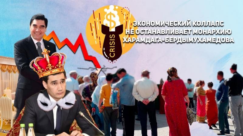 Туркменистан Экономический Коллапс не Останавливает Монархию Харамдага-Бердымухамедова