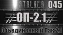 Сталкер ОП 2.1 - Объединенный Пак 2.1 Прохождение 045 ГАУСС ПИСТОЛЕТ ДЛЯ ПЕТРЕНКО