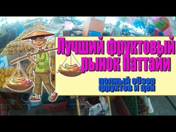 Лучший фруктовый рынок Паттайи. Фрукты Тайланда. Полный обзор и цены.