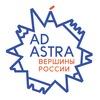 Вершины России. Ad astra