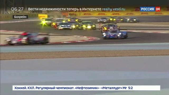Новости на Россия 24 • В Бахрейне подвели итоги чемпионата мира по гонкам на выносливость