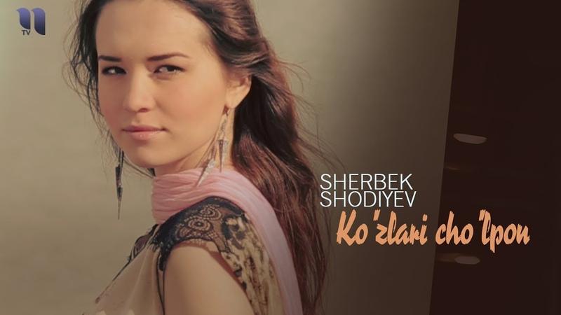 Sherbek Shodiyev - Ko'zlari cho'lpon | Шербек Шодиев - Кузлари чулпон