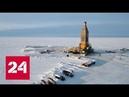 Машины Арктики Сделано для России. Специальный репортаж Натальи Литовко - Россия 24