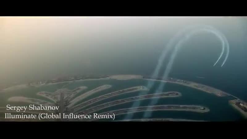 Sergey Shabanov - Illuminate (Global Influence Remix)