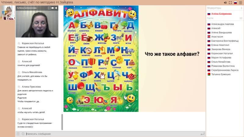 Вебинар Чтение письмо и счёт по методике Н.А.Зайцева 29.01.2019