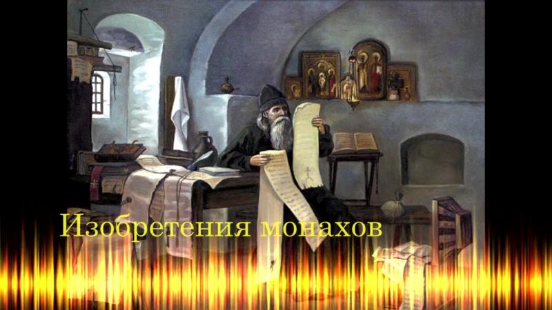 8910.Изобретения монахов - свящ Максим Курленко