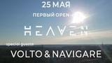 25 МАЯ 2019 | Первый open-air HEAVEN | BORA | VOLTO | NAVIGARE | V I Z I O N