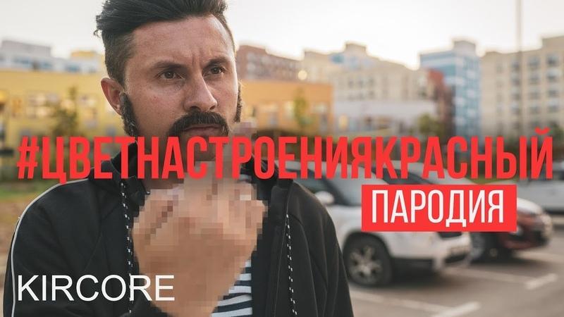 Филипп Киркоров - Цвет настроения синий [Красный] (Пародия | RADIO TAPOK)