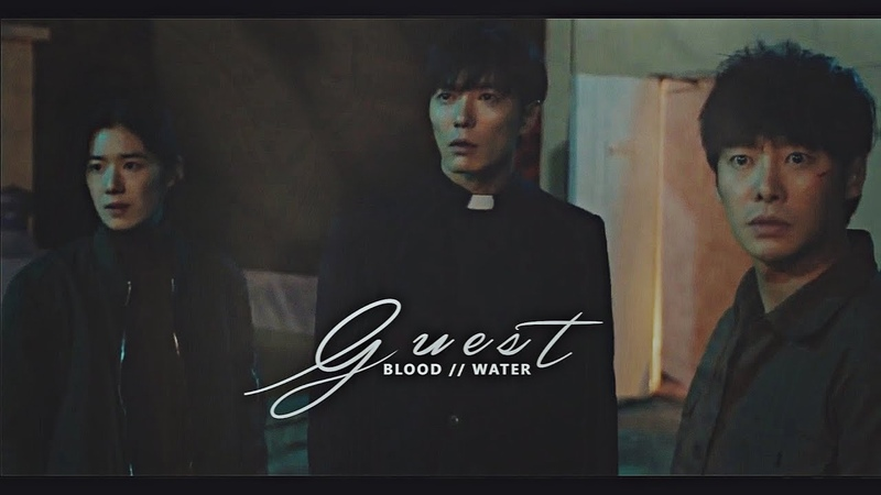 ► the guest ✖ blood water