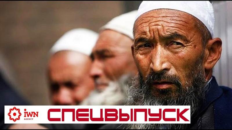 Спецвыпуск Притеснения мусульман в Китае.