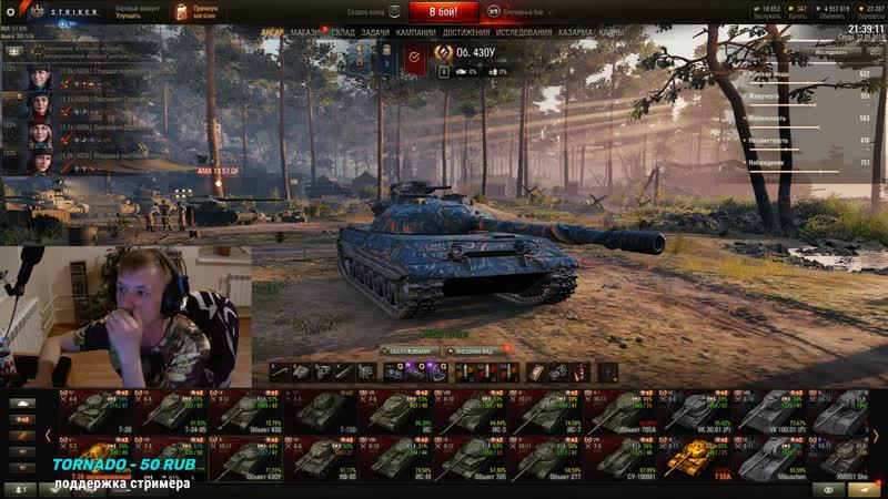 World of Tanks СТРИМ МЯСОРУБКА=