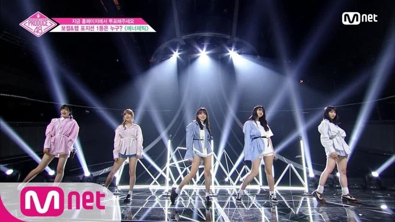 [ENG sub] PRODUCE48 [6회] ′뿌듯뿌듯 홍기쌤′ 에너자이저ㅣ워너원 ♬에너제틱 @포지션 평44