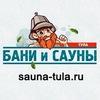 Бани сауны Тула фото отзывы Портал ДАЙ ЖАРУ