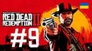 Red Dead Redemption II проходження частина 9 Українською XBOX ONE X