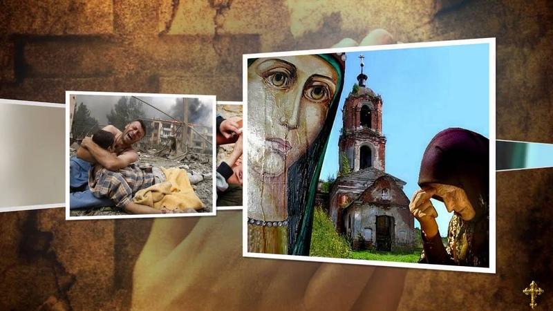 Ты прости нас,Господь...и грехи отпусти (Молитва старого монаха)