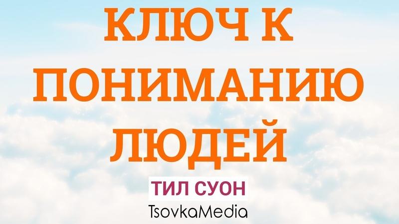 КЛЮЧ К ПОНИМАНИЮ ЛЮДЕЙ ~ Тил Суон | TsovkaMedia