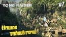 Shadow of the Tomb Raider ® Нашли тайный город 7