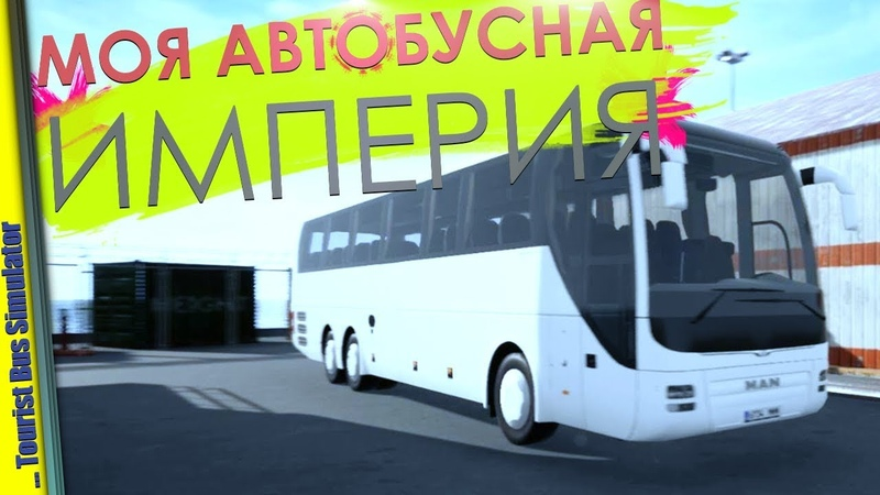 Tourist Bus Simulator — gameplay | Первый взгляд | Uncut