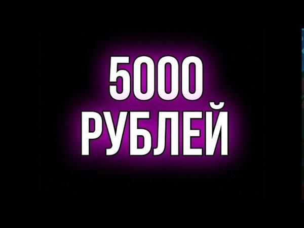 Исцеление коллекторши 5000 рублей телефон или порчу нагоню от Макса