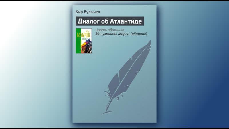 Диалог об Атлантиде