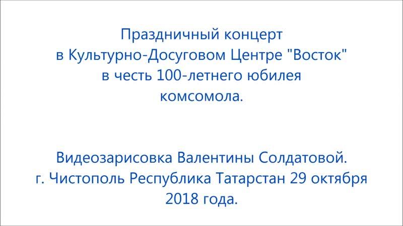 Комсомольские песни. Видеоклип концерта к 100-летию комсомола в КДЦ Восток.