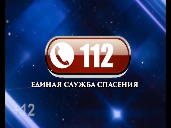 112 ЕСС. Выпуск от 10 04 2019
