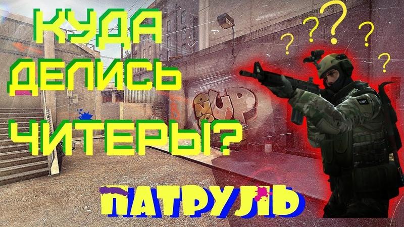 ПАТРУЛЬ БЕЗ ЧИТЕРОВ (CS:GO патруль)