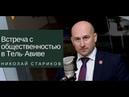 Николай Стариков Встреча с общественностью Тель Авива