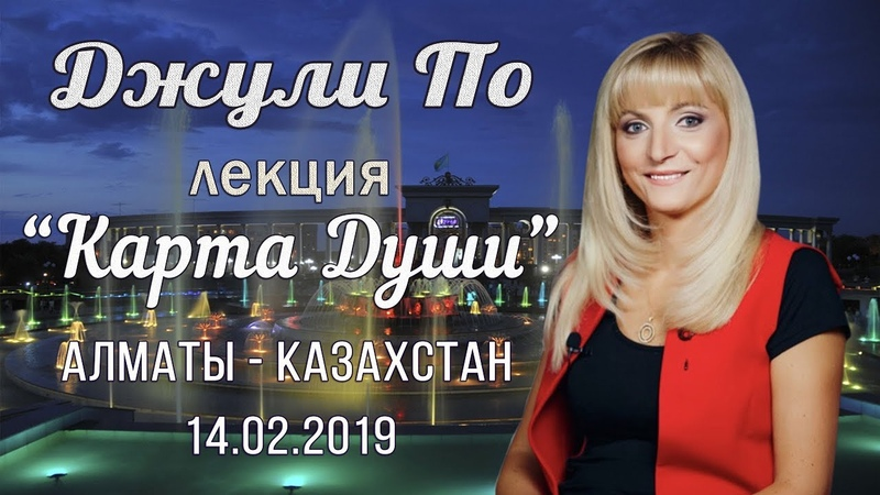 Лекция Джули По | Карта Души | Алматы - Казахстан | 14.02.2019