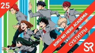 [субтитры   25 серия END] Boku no Hero Academia 3rd Season / Моя геройская академия 3   SovetRomantica