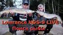 Поиск рыбы эхолотом Lowrance HDS 9 LIVE и испытание в ливень костюма Yukon