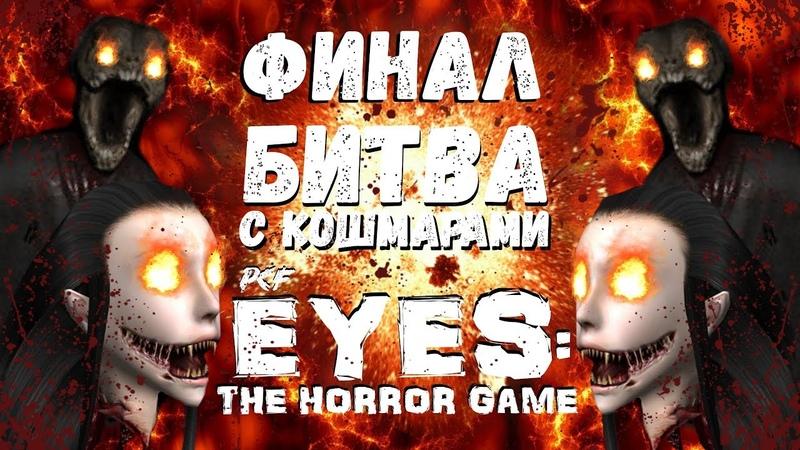 💥 БИТВА С КОШМАРАМИ 3 \ Eyes: The Horror Game \ PixelCakesFan