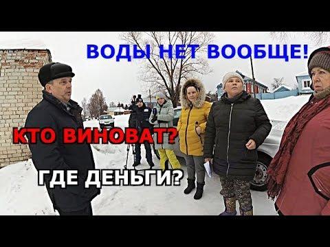 !SOS! ДЕТЯМ НЕЧЕГО ПИТЬ! Администрация бездействует. КТО ВИНОВАТ? Русским немцам на заметку.