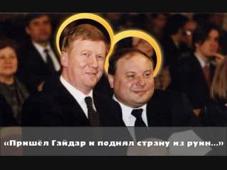 Чубайс заявил, что либеральная идеология в России «неуничтожима и необратима»