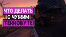 GTA V Online Что Делать с Чужим Terrobyte