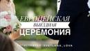 Европейская выездная регистрация Регистратор Светлана Михайлова г. Волгоград
