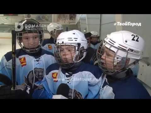 Лёд зовет! Златоустовские хоккеисты претендуют на международный кубок