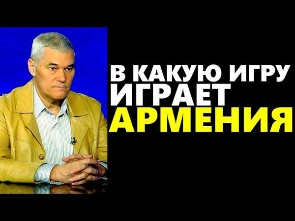 Константин Сивков: Армения 06.12.2018