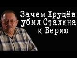 Зачем Хрущёв убил Сталина и Берию. Юрий Мухин