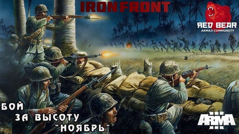Бой за высоту November. США, Япония, Джунгли. Arma 3 Iron Front Red Bear