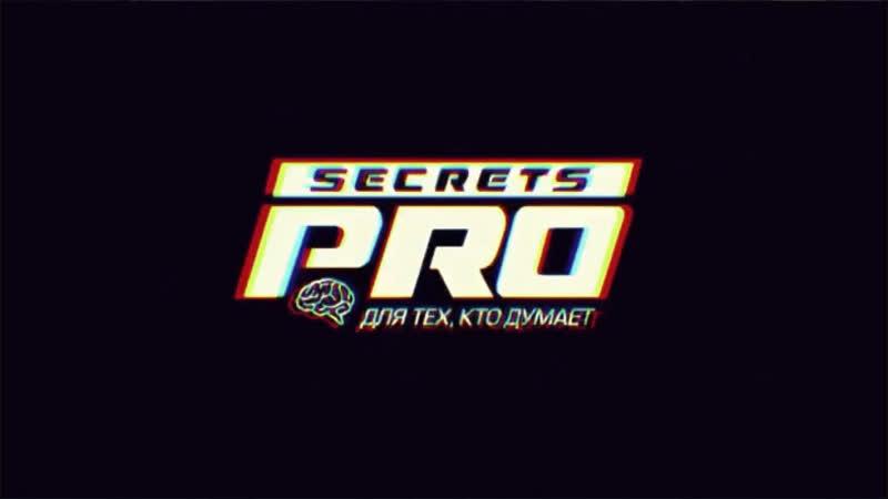Заруба с SecretsPro