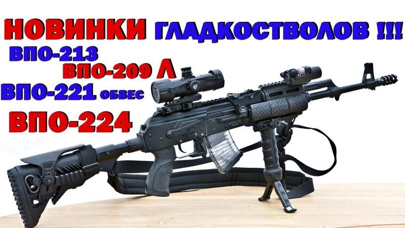 НОВИНКИ и МОДЕРНИЗАЦИИ ОРУЖИЯ ВПО || Arms Hunting 2018