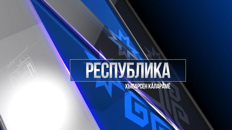 Республика 13 12 2018 на чувашском языке Вечерний выпуск