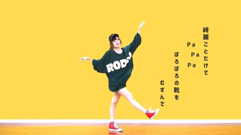 【しーちゃん】テレキャスタービーボーイ【踊ってみた】 1080 x 1920 sm35549149