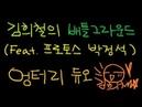 안전운전 캠페인 배틀 그라운드(Feat. 프로토스 박정석)