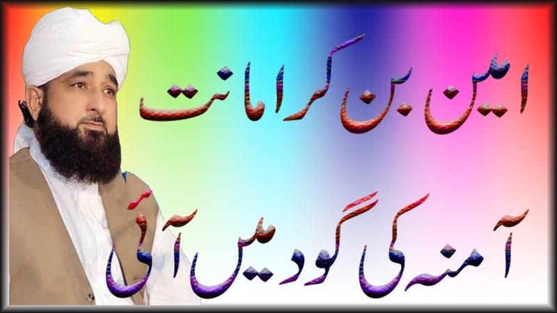 Ameen Ban Kar Amanat Aamina Ki God Mein Ayi Molana Raza Saqib New Latest Bayan 2018