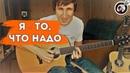 Я - то, что надо на гитаре Браво / Alex Mercy