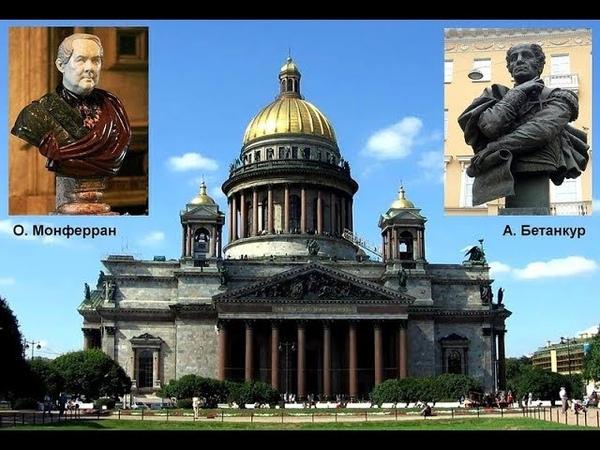 Исаакиевский собор Исторический подход Сквозь призму космонавтики
