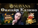 🔴СТРИМЛЮ В КАЗИНО МАЯНА играю в казино