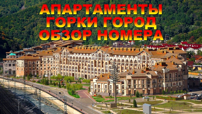 Апартаменты Горки Город 540м. Обзор номера с 2 спальнями